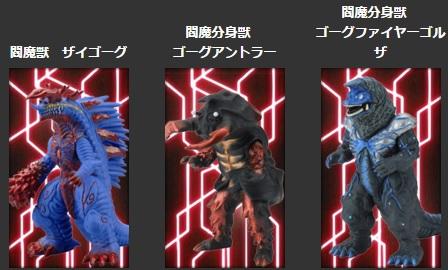 ウルトラ怪獣DX ザイゴーグ、ゴーグアントラー、ゴーグファイヤーゴルザ見本