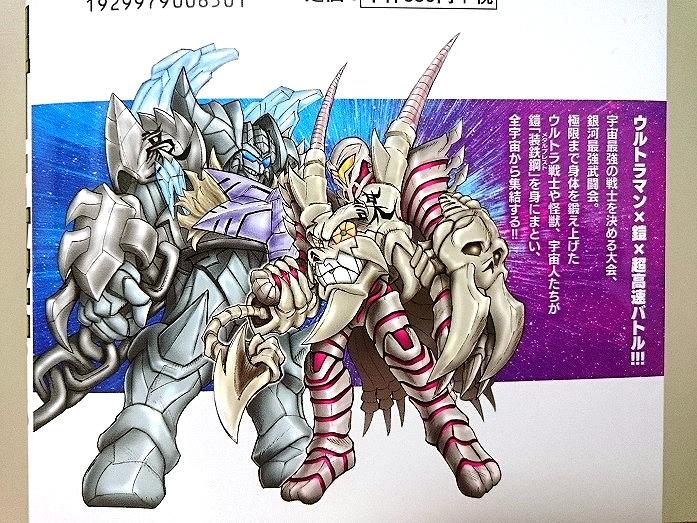 本 ウルトラ怪獣擬人化計画&ウルトラマン超闘士激伝新章0