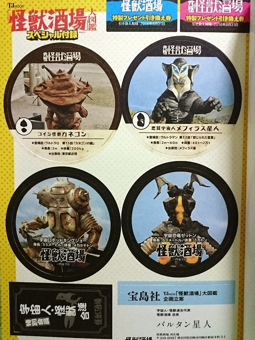 怪獣酒場大図鑑0