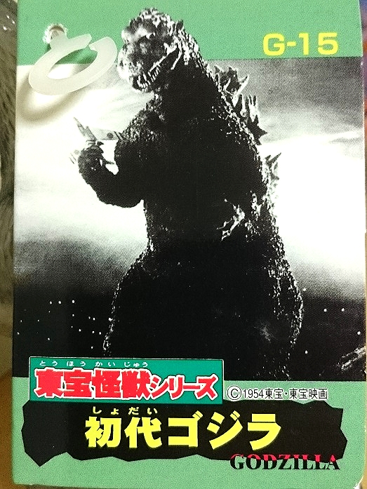 ゴジラ ムービーモンスターシリーズ 初代ゴジラ限定4