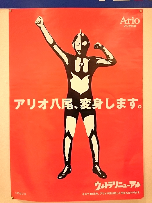 劇場版ウルトラマンX先行上映会