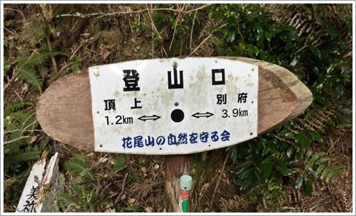 hanaosan_beppu07.jpg