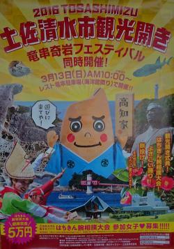 2016竜串奇岩フェスティバル