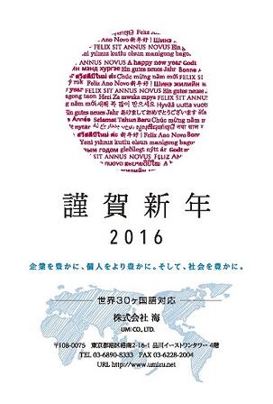 2016UMI.jpg