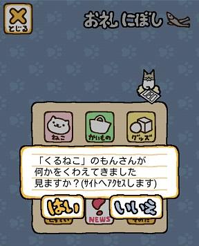 nekoatsume64.jpg