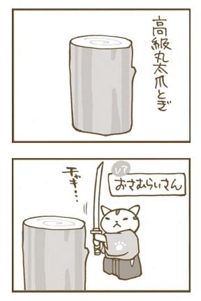 nekoatsume65.jpg