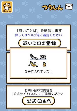 nekoatsume67.jpg