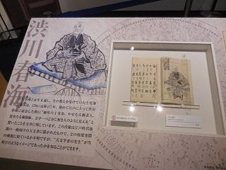 shibukawa2.jpg