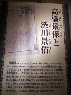 shibukawa25.jpg