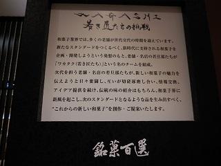 wakataku1.jpg