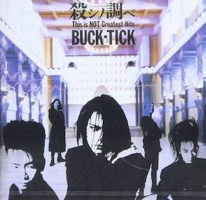 buck tick 殺シノ調ベ