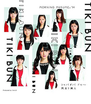 モーニング娘 14「TIKI BUN : シャバダバ ドゥ〜 : 見返り美人」