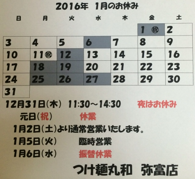 fc2blog_20160104193646b0b.jpg