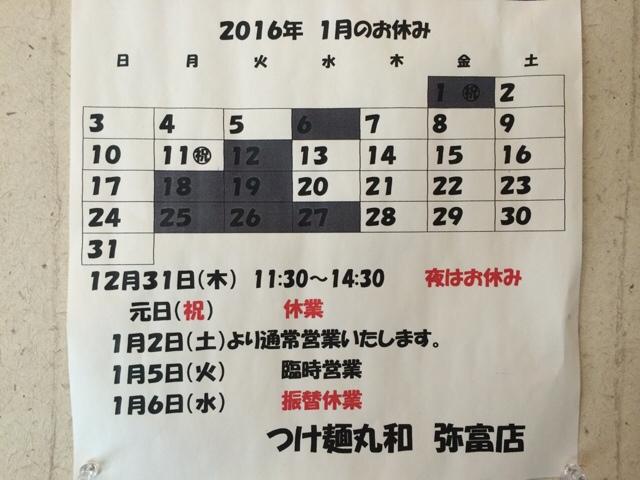 fc2blog_20160122160520212.jpg