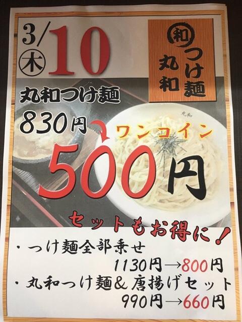 fc2blog_20160309185736f8a.jpg
