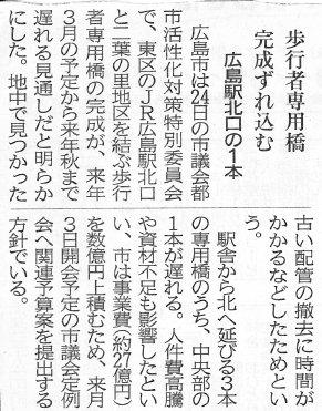 20151125ekikita_chugoku-np.jpg