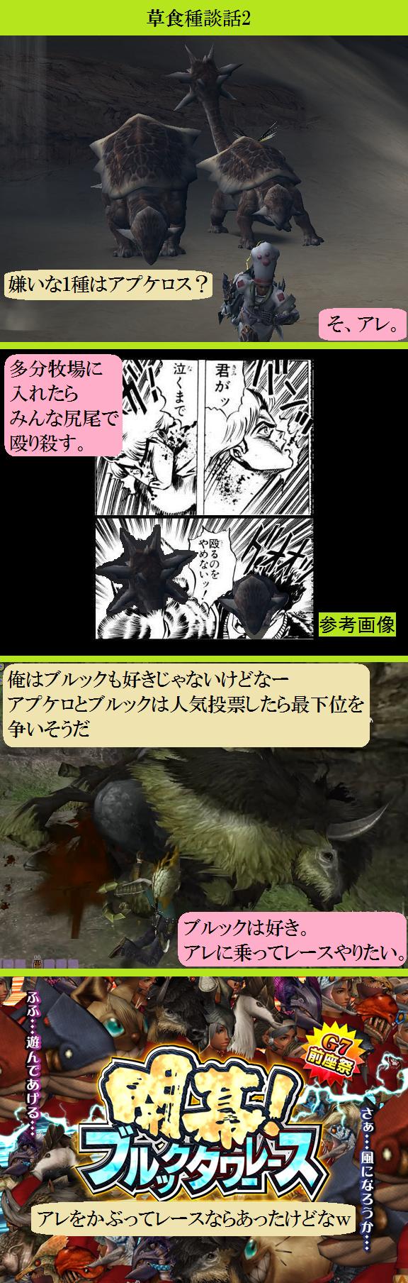 20151212 「草食種談話2」