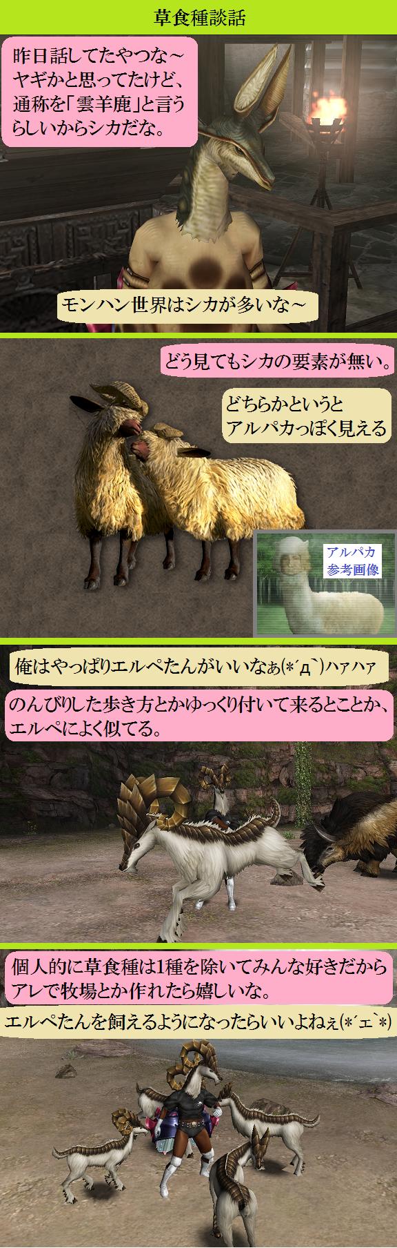 20151211 「草食種談話」