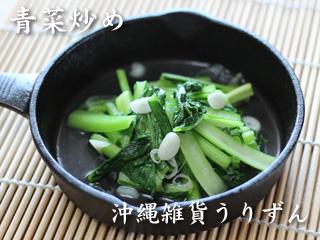 青菜炒め,島にんにく