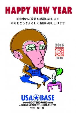2016 Nenga