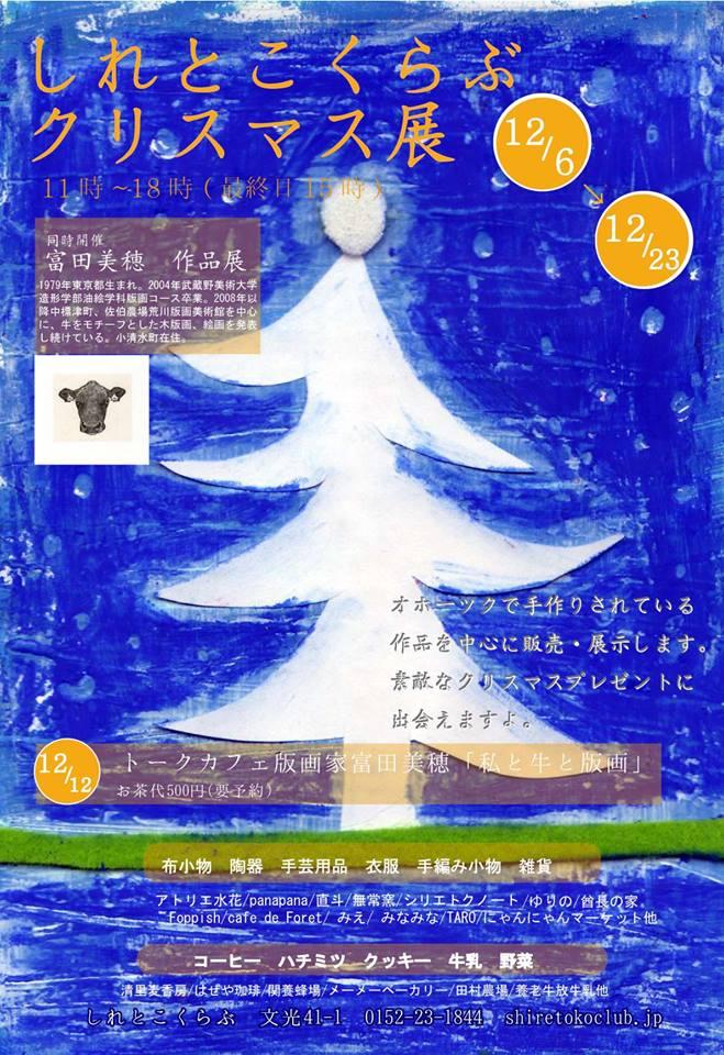 しれくらクリスマス展