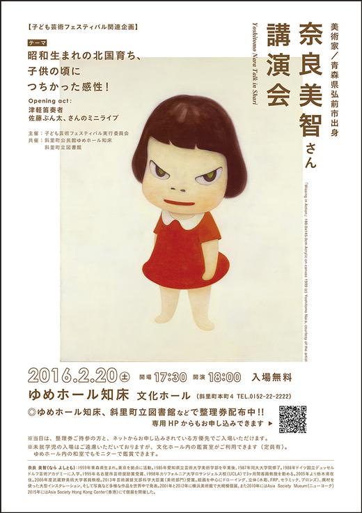芸フェス2016チラシ奈良さん