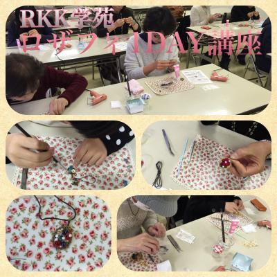 RKK学苑1DAY講座画像(1)