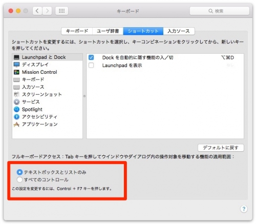 enable_full_keyboard__access1