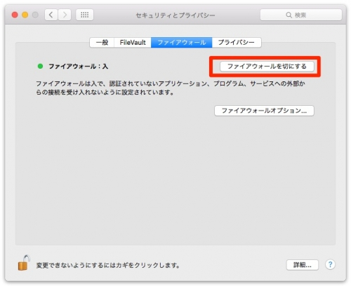 firewall_setting