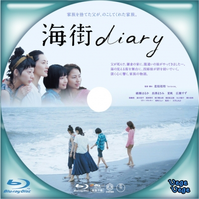 海街diary - ベジベジの自作BD・DVDラベル