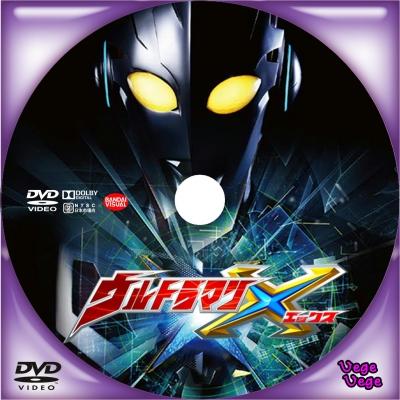ウルトラマンX(エックス) D4