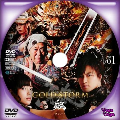 特撮作品TV版「牙狼<GARO>~GOLD STORM~翔」VOL.1