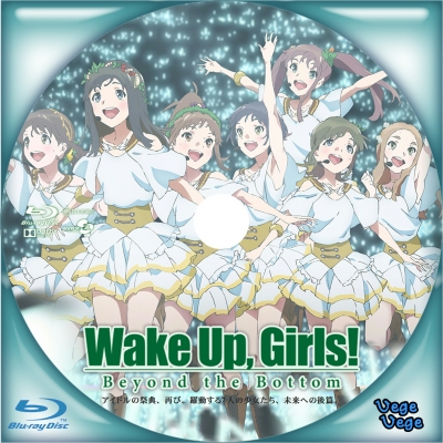 劇場版 Wake Up Girls! Beyond the Bottom B