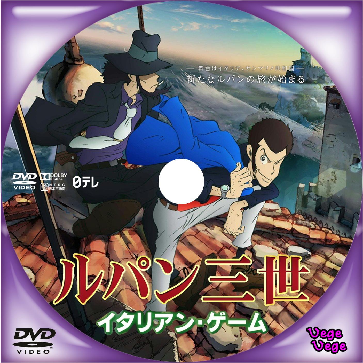 ベジベジの自作BD・DVDラベル