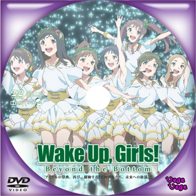 劇場版 Wake Up Girls! Beyond the Bottom D
