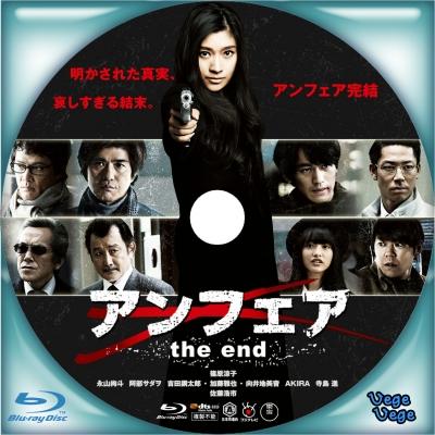 アンフェア the end B1