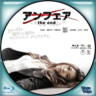 アンフェア the end B3