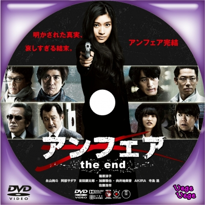 アンフェア the end D1