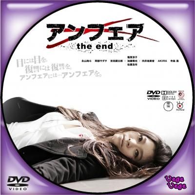 アンフェア the end D3