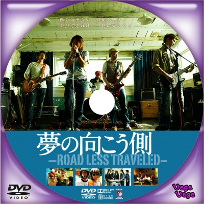 夢の向こう側 ~ROAD LESS TRAVELED~