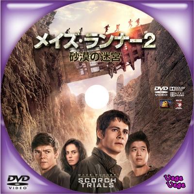 メイズ・ランナー2:砂漠の迷宮 D3