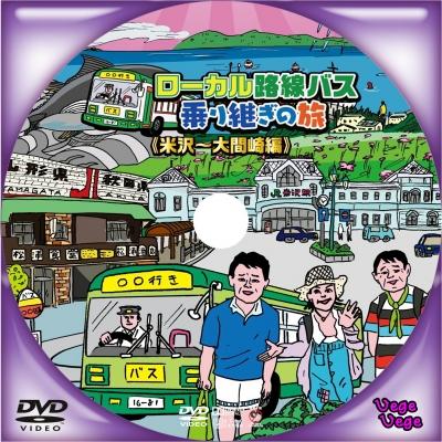 ローカル路線バス乗り継ぎの旅 米沢~大間崎編