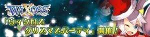 event_banner_151120_christmas.jpg