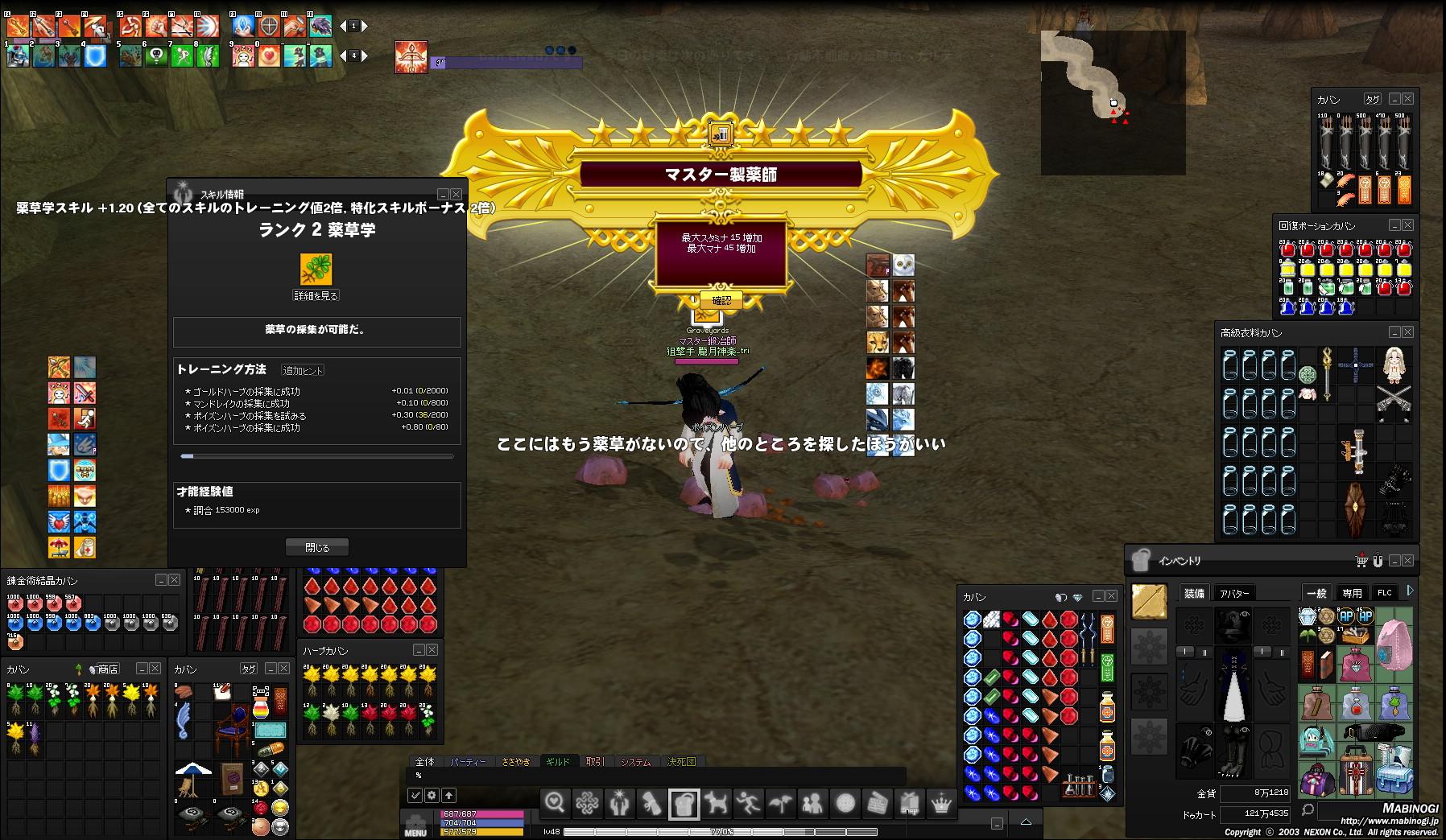 mabinogi_2016_01_08_002.jpg