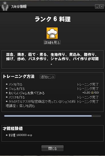 mabinogi_2016_01_09_003.jpg