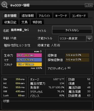 mabinogi_2016_01_28_002.jpg