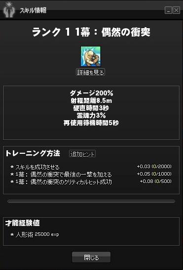 mabinogi_2016_01_30_002.jpg