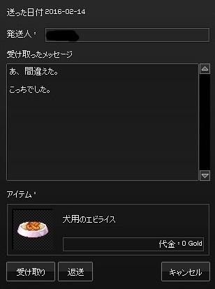 mabinogi_2016_02_14_0022.jpg