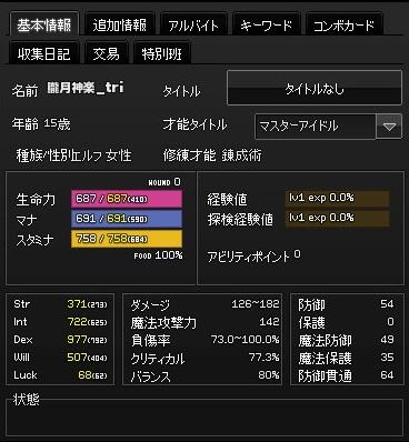mabinogi_2016_02_15_007.jpg