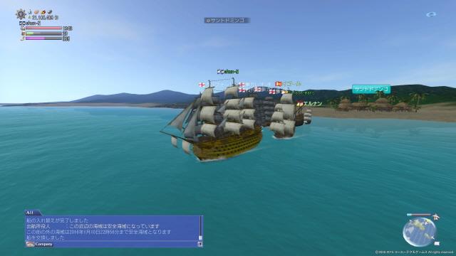 大航海時代 Online_23